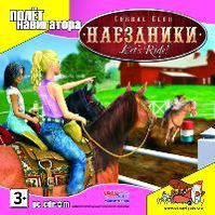 Наездники. Let's Ride Corall Club