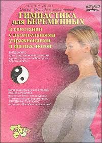 Упражнения для дыхательной гимнастики для беременных