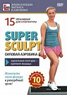 Super Sculpt. Силовая аэробика
