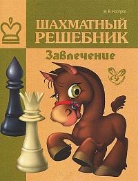 решебник шахматы для начинающих